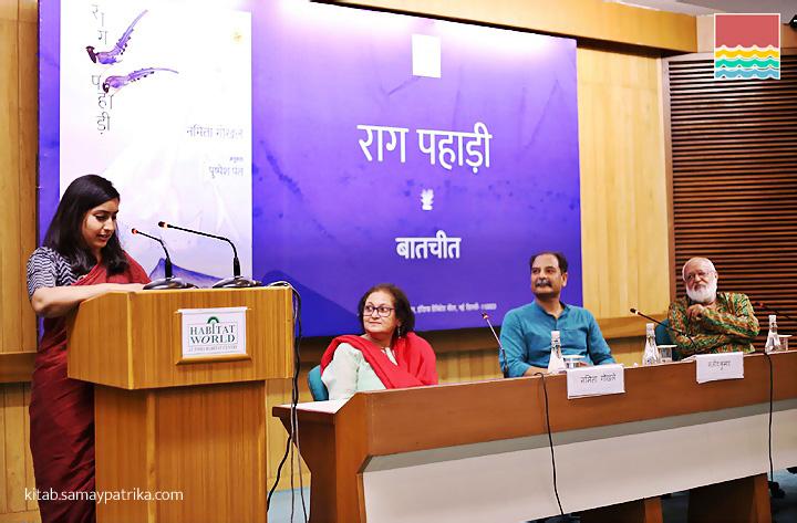 नमिता गोखले के उपन्यास 'राग पहाड़ी' पर बातचीत का आयोजन