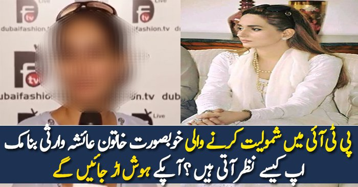 Exclusive Video Of PTI Ayesha Warsi Without Make Up