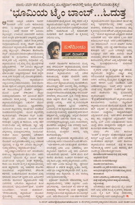 http://www.navakarnatakaonline.com/bhoomiya-time-bomb-jwalamukhi