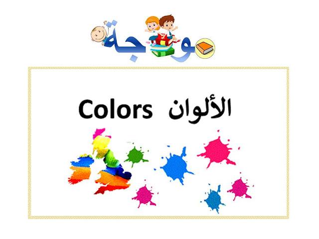 الألوان باللغة الانجليزية
