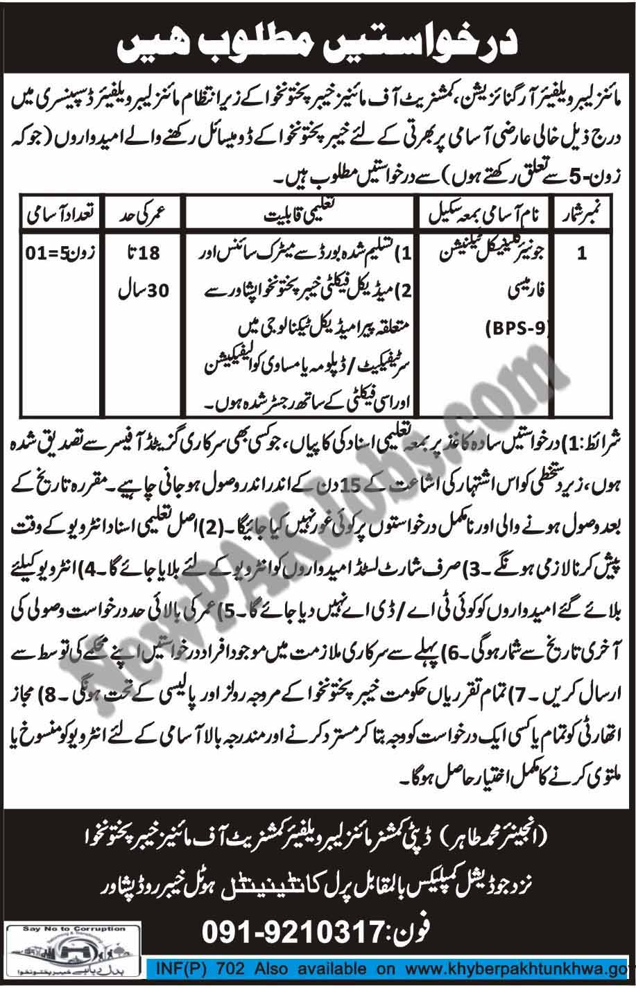 Today Latest Jobs in District Toorghar Wildlife Division for Junior Clerk 2018