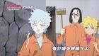 Boruto: Naruto Next Generations Episódio 145