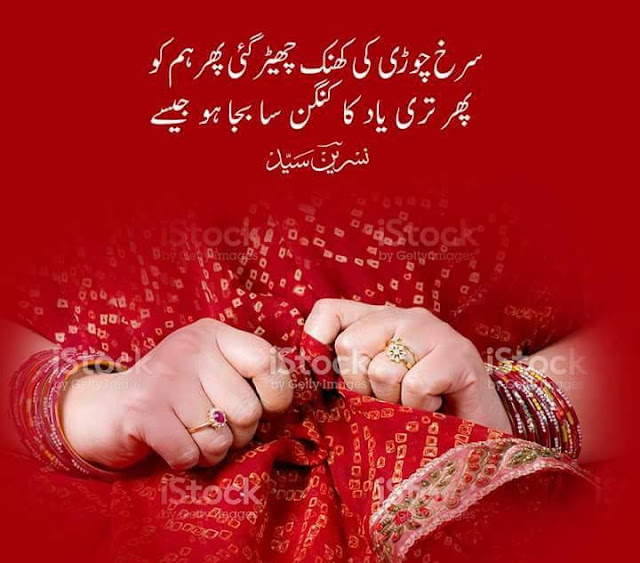 2 Line Urdu Poetry SMS