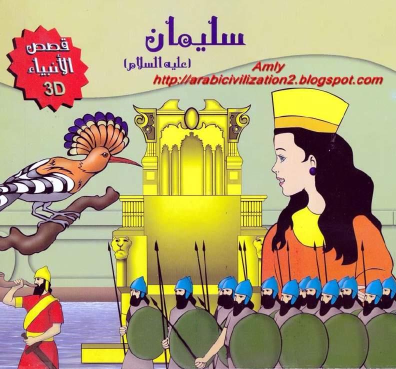 كتاب سيدنا سليمان عن الجن pdf