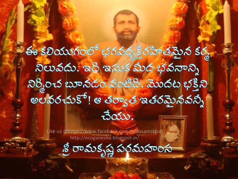 Ramakrishna%2BParamahamsa.JPG