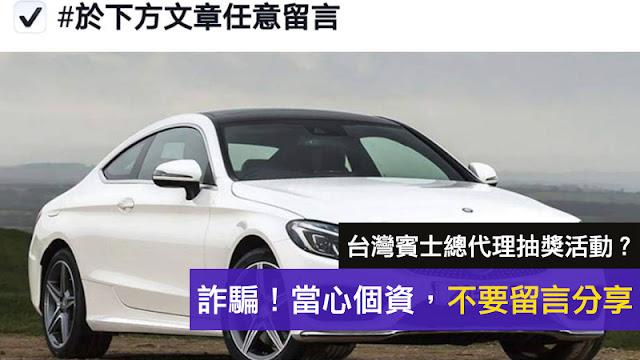 台灣賓士總代理 抽獎詐騙活動 c-class coupe