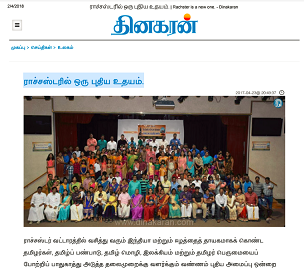 tamils of rochester