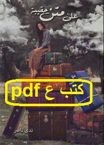 تحميل كتاب على متن حقيبة pdf ندى ناصر