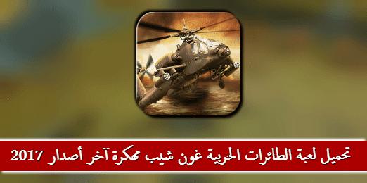 تحميل لعبة GUNSHIP BATTLE Helicopter 3D مهكرة 2017 آخر أصدار للاندرويد