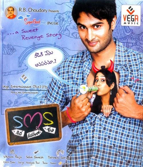 SMS (2012) Telugu MP3 Songs DownloadTelugu Songs Free