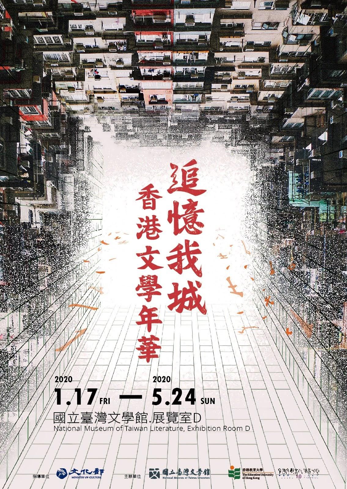 [活動] 「追憶我城──香港文學年華」特展|國立台灣文學館