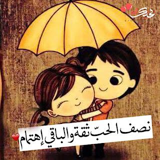 رسائل حب وغرام رومانسية قصيرة كلام حب وعشق قوي