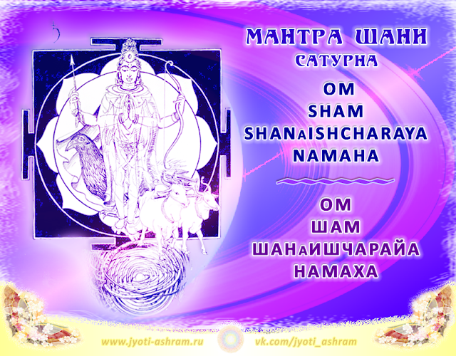 Mantra_Shani_JA_640х820