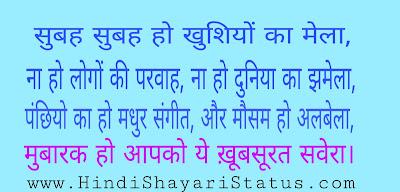good-morning-shayari-status-hindi