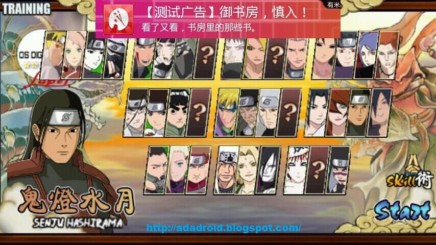 Naruto senki ultimate ninja storm 4 apk android | Download