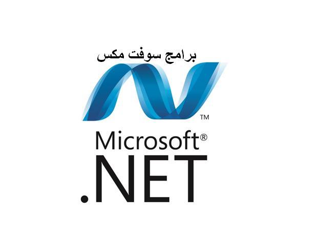 تحميل برنامج نت فروم ورك Download NET Framework