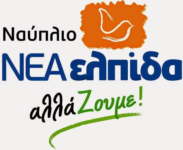 Ναύπλιο Νέα Ελπίδα: Σφάλμα Κωστούρου με τα σκουπίδια - Είχε δίκιο ο Γραμματικόπουλος