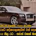අපේ රටේ දේශපාලඥයින් 3න් දෙනෙකුට Rolls Royce නිල රථ - තවත් එකක් මග එනවලු..!