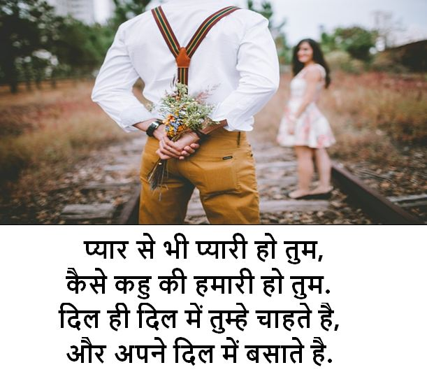 love shayari photo download, love shayari photos