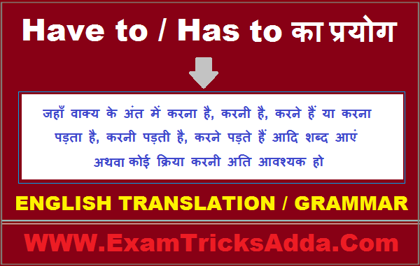 Have to / Has to का प्रयोग (Use of Have to / Has to)