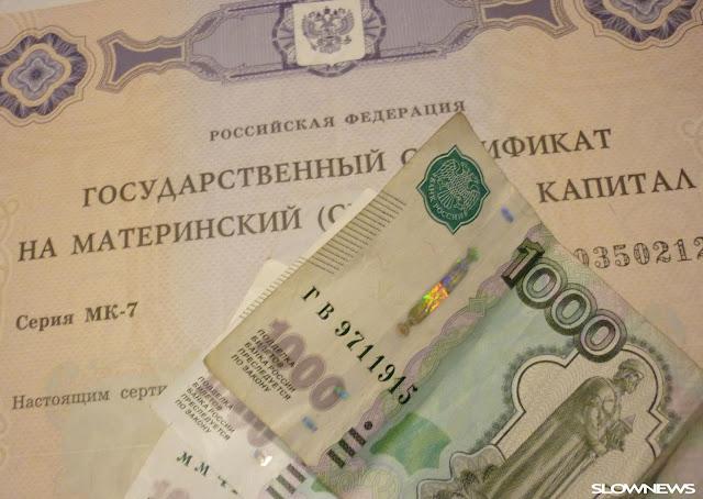 Две женщины из Башкирии незаконно присвоили маткапитал