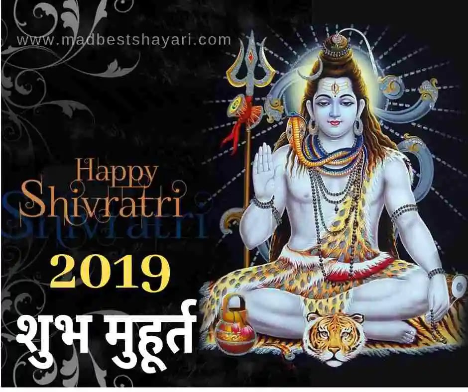 Maha Shivratri 2019 Pooja Timing