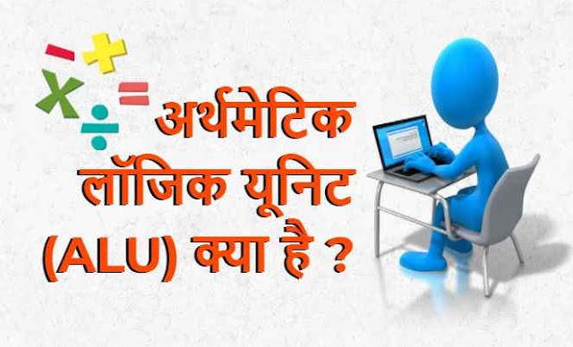 अर्थमेटिक लॉजिक यूनिट (ए. एल.यु.) क्या है - What is Arithmetic logic unit (ALU) in Hindi