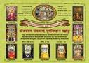 Surya Siddhntha Mantralaya Raghavendra Mutt Panchangam 2014-15