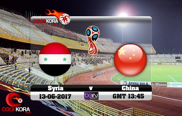 مشاهدة مباراة سوريا والصين اليوم 13-6-2017 تصفيات كأس العالم