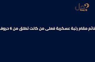 قائم مقام رتبة عسكرية فعلى من كانت تطلق من 6 حروف
