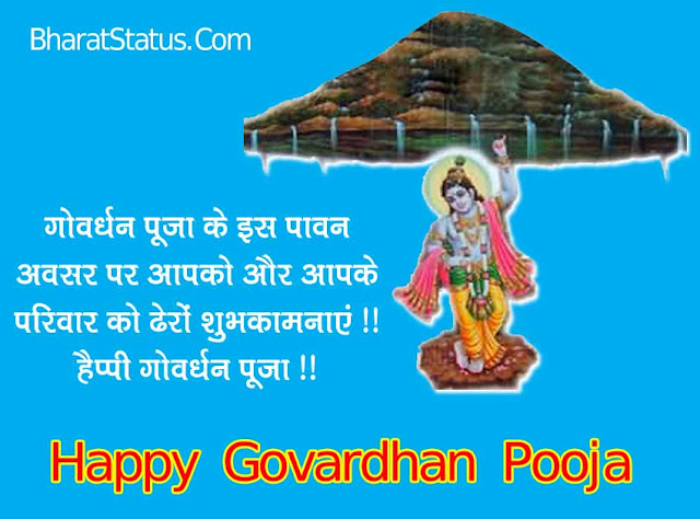 Govardhan Pooja Wishes Sms in Hindi