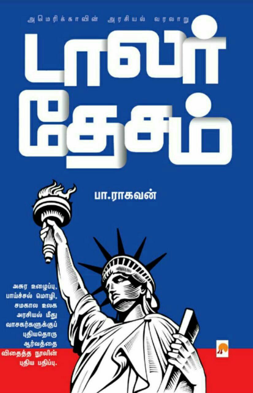 Dollar Desam - Pa Ragavan - TAMIL PDF WORLD