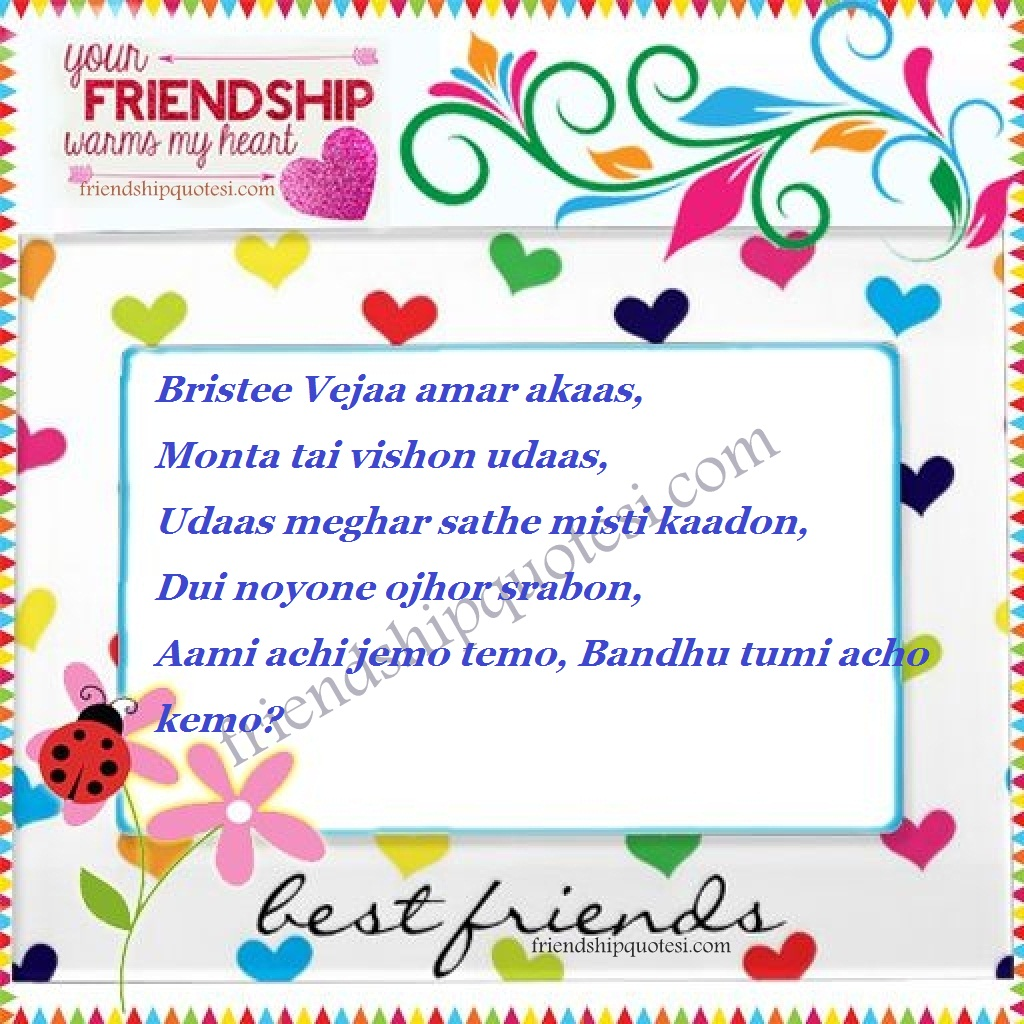Friendship Day Messages And Quotes In Bengali Part 5 Bangla