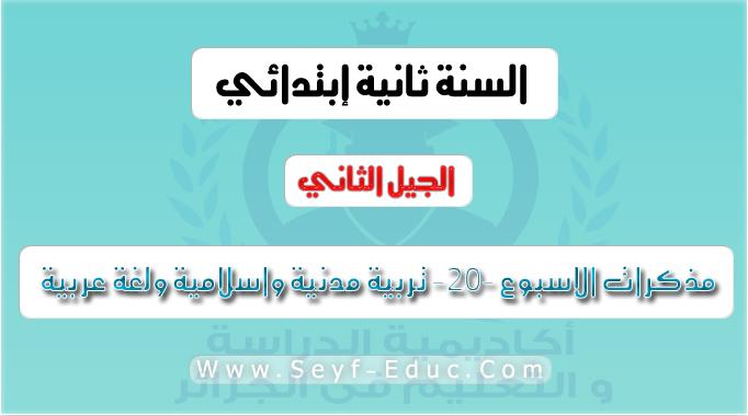 مذكرات الاسبوع 20 ( تربية مدنية واسلامية ولغة عربية ) ثانية إبتدائي الجيل الثاني