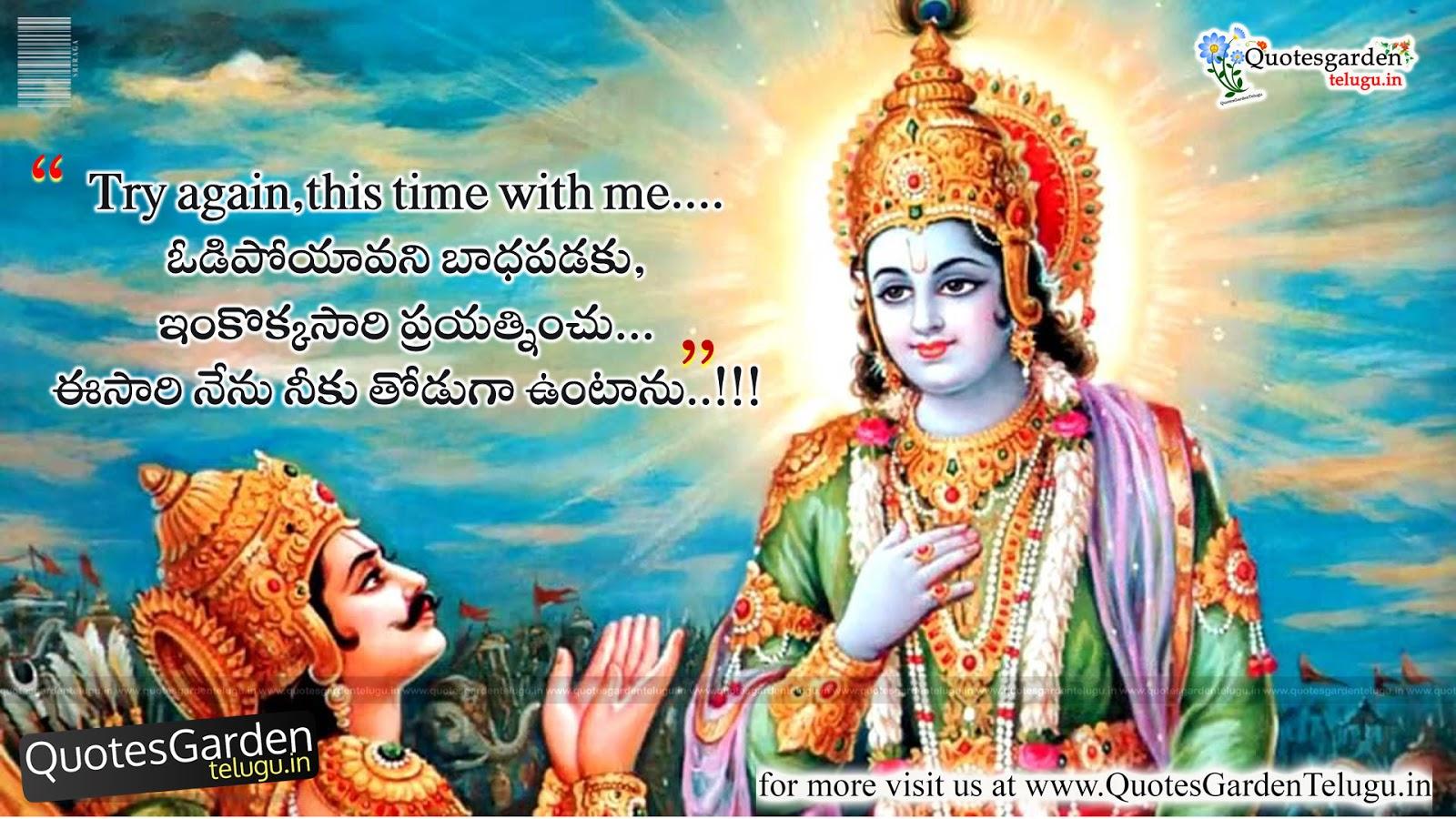 Best Messages From Bhagavadgita In Telugu
