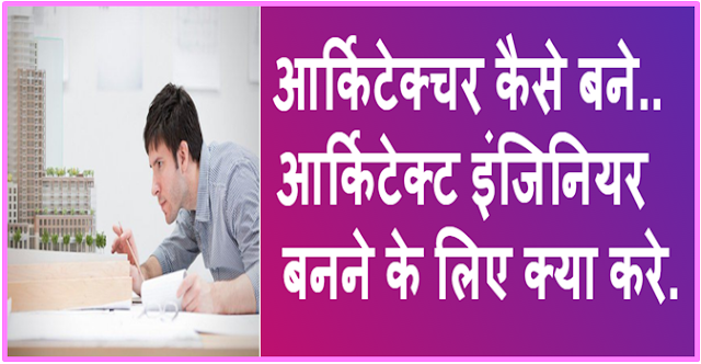 How to become an Architecture - architect engineer in Hindi