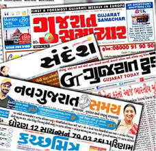 READ TODAY'S ALL GUJARATI NEWSPAPERS