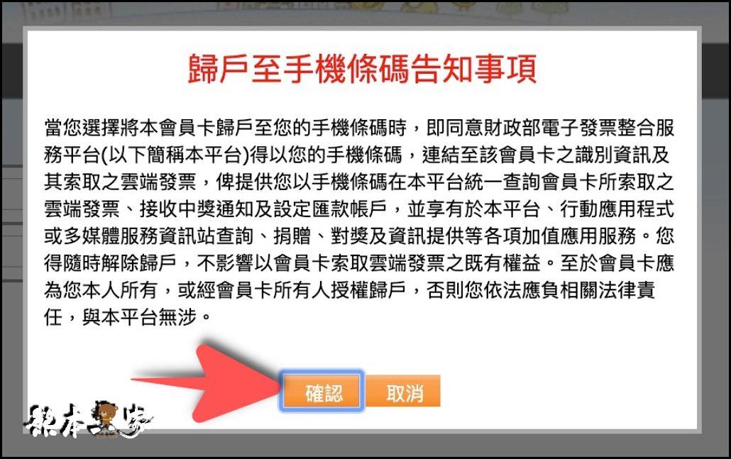 如何一次設定好foodpanda熊貓發票載具永久歸戶到自己手機條碼載具之完整教學