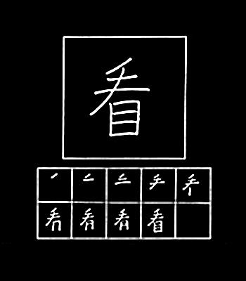 kanji to look after, nurse