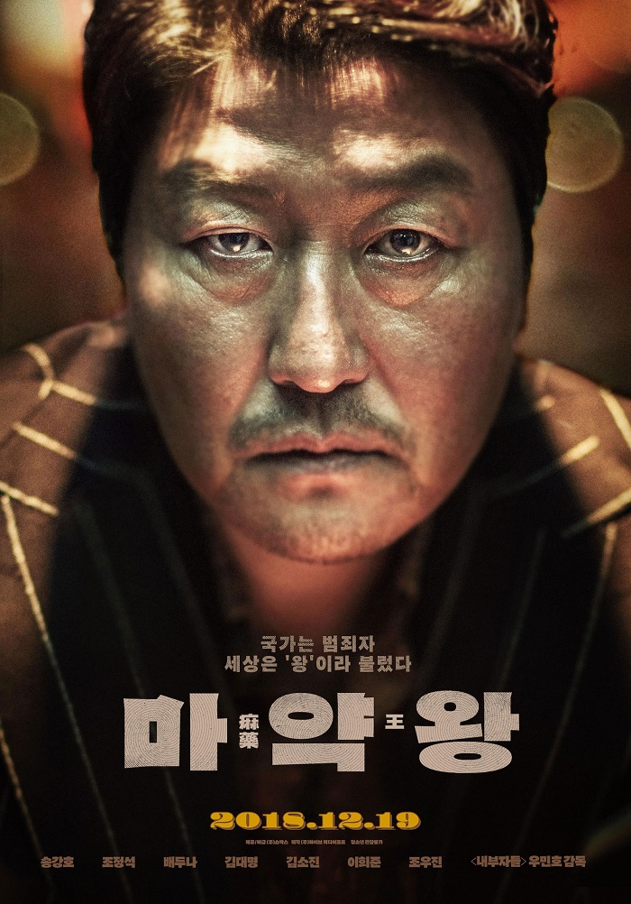 Sinopsis The Drug King / Mayakwang / 마약왕 (20185) - Film Jepang