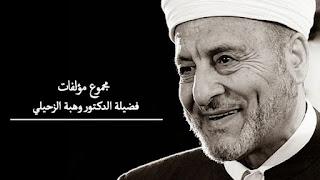 مجموع مؤلفات الدكتور وهبة الزحيلي PDF
