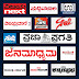ಕನ್ನಡ ಸುದ್ದಿ ಇ-ಪತ್ರಿಕೆಗಳು : All in 1 Kannada News