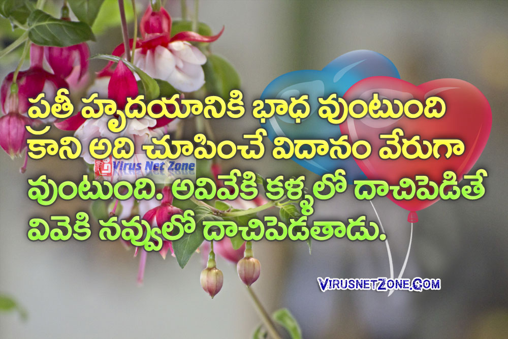 Telugu Inspirational Quotes Images Latest Quotes In Telugu Virus
