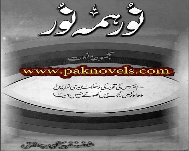 Ghazanfer Jawer Chishti