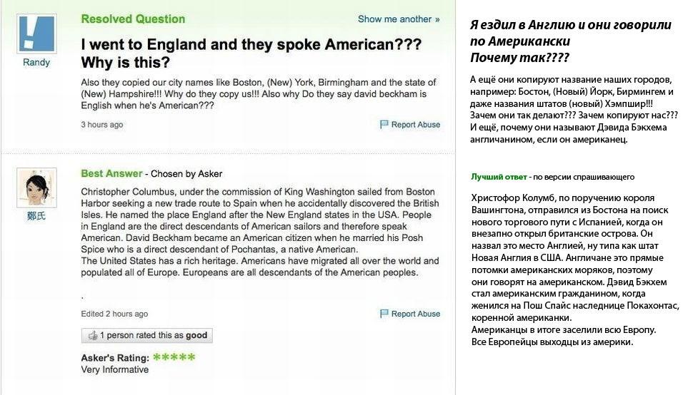 Просто блог: Почему Англичане говорят по Американски