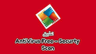 تطبيق  AntiVirus Free – Security Scan-طريقك
