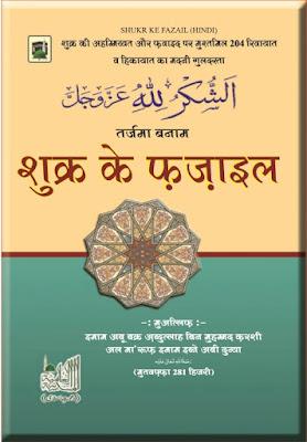 Download: Shukar k Fazail pdf in Hindi by Imam ibn-e-Muhammad Quraishi