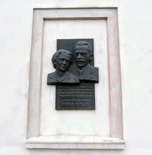 Ходорів. Меморіальна дошка Дмитру Макогону і Ірині Вільде.