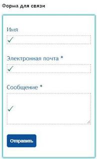 Способ оформления с картинкой в поле имени, электронного адреса и сообщения.