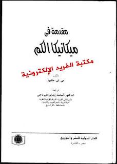تحميل كتاب مقدمة في ميكانيكا الكم Book of quantum mechanics pdf ، كتب في ميكانيكا الكم ، فيزياء حديثة ، تأليف بي تي ماثيوز مترجم pdf